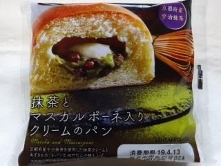 第一パン 抹茶とマスカルポーネ入りクリームのパン.jpg