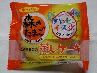 第一パン 森のたまごの蒸しケーキ カスタード風味クリーム入り.jpg