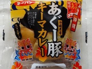 第一パン 沖縄 あぐー豚キーマカレー.jpg