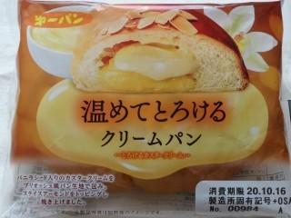 第一パン 温めてとろけるクリームパン.jpg