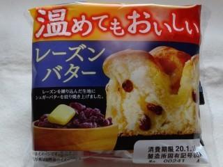 第一パン 温めてもおいしいレーズンバター.jpg
