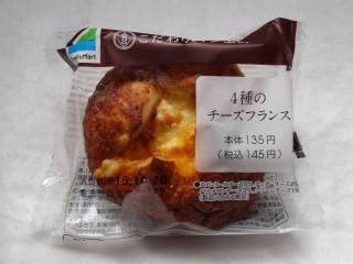 4種のチーズフランス(ファミリーマート).jpg