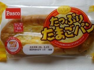 Pasco たっぷりたまごパン.jpg