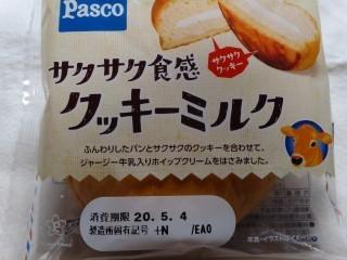 Pasco サクサク食感クッキーミルク.jpg