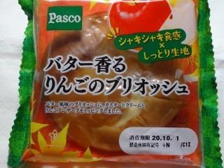 Pasco バター香るりんごのブリオッシュ.jpg