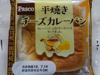 Pasco 平焼きチーズカレーパン.jpg