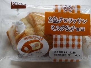 Pasco 2色クロワッサン ミルク&チョコ.jpg